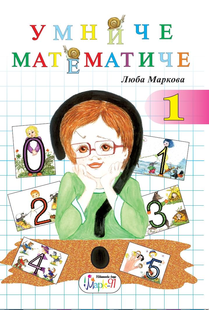 Умниче математиче 1