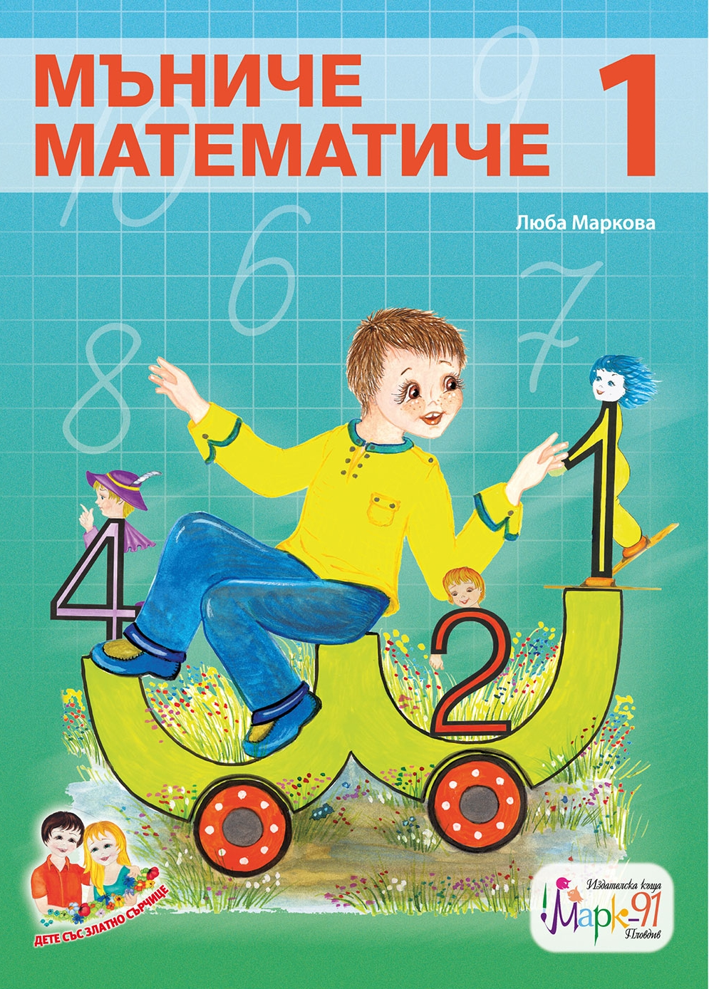 Мъниче математиче 1