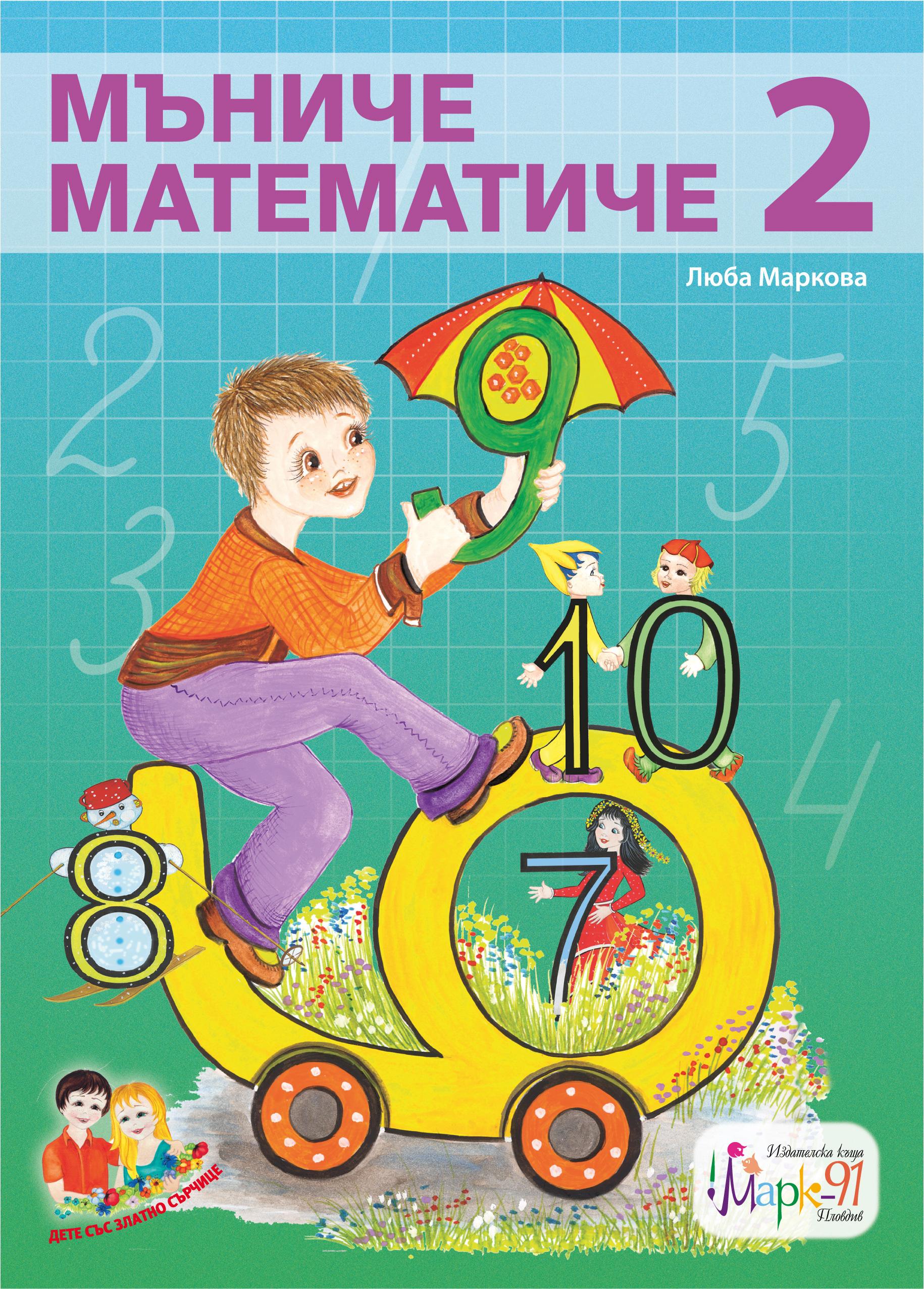 Мъниче математиче 2