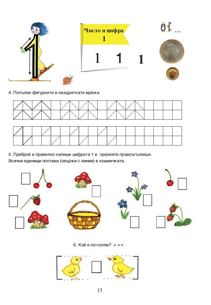 Мъниче умниче, част първа, стр. 13
