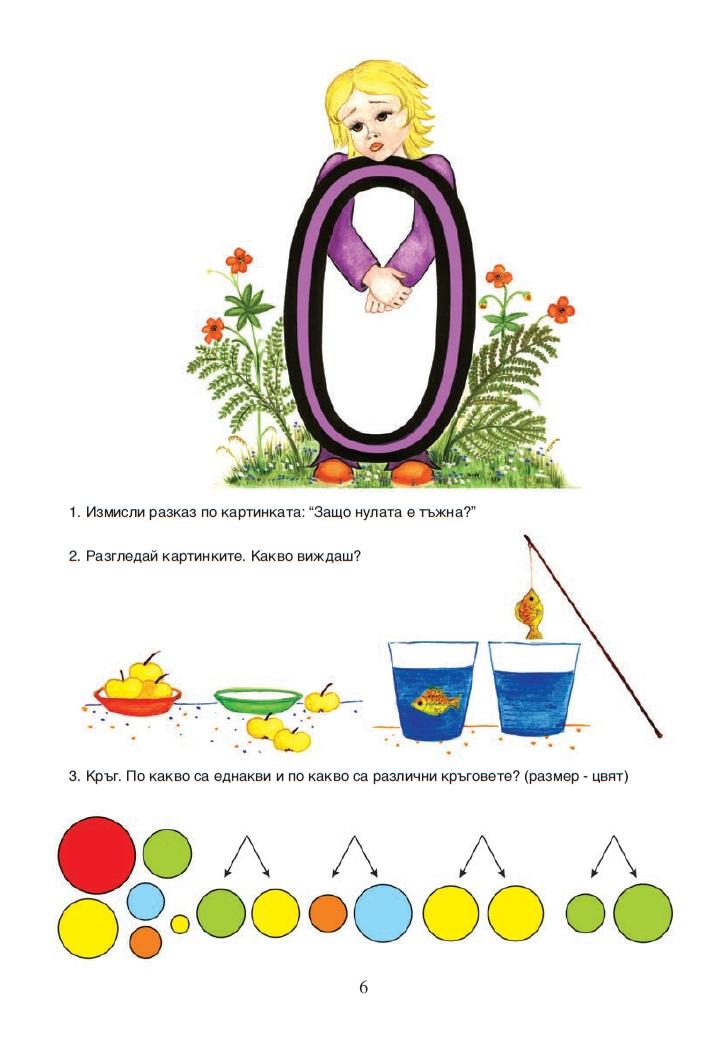 Мъниче умниче, част първа, стр. 6