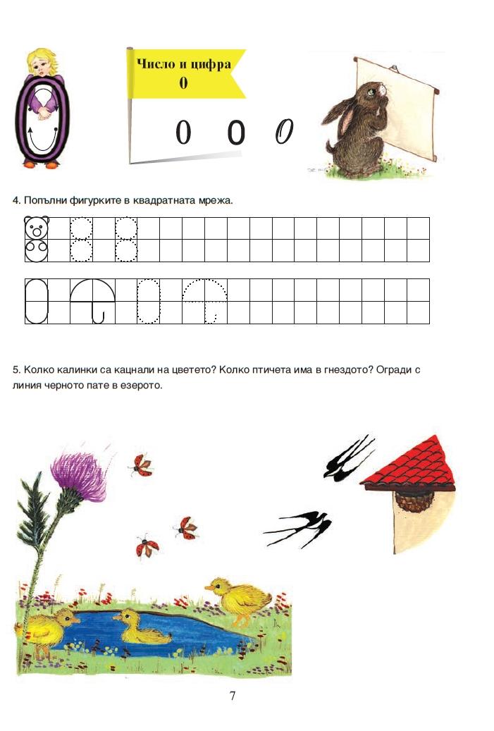 Мъниче умниче, част първа, стр. 7