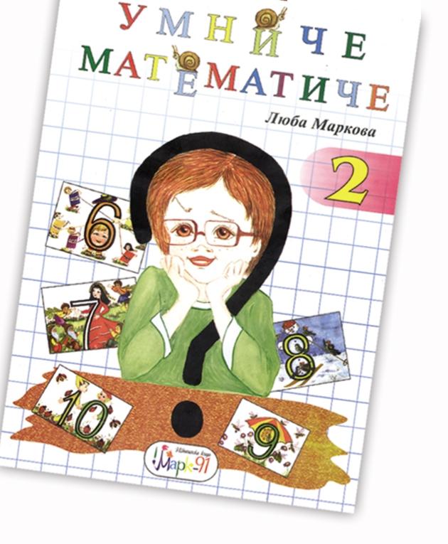 Умниче математиче 2