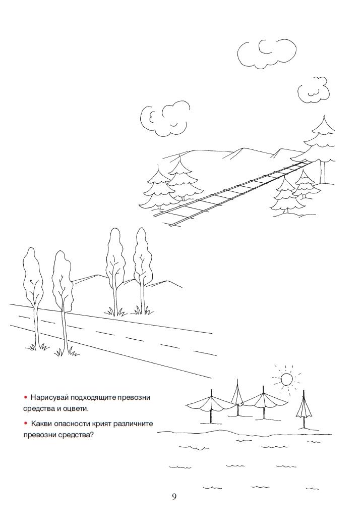 Мъниче умниче част втора, стр. 9