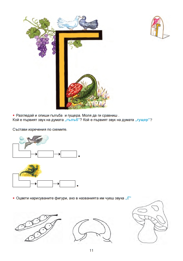 Слънчице в телце част втора, стр. 11