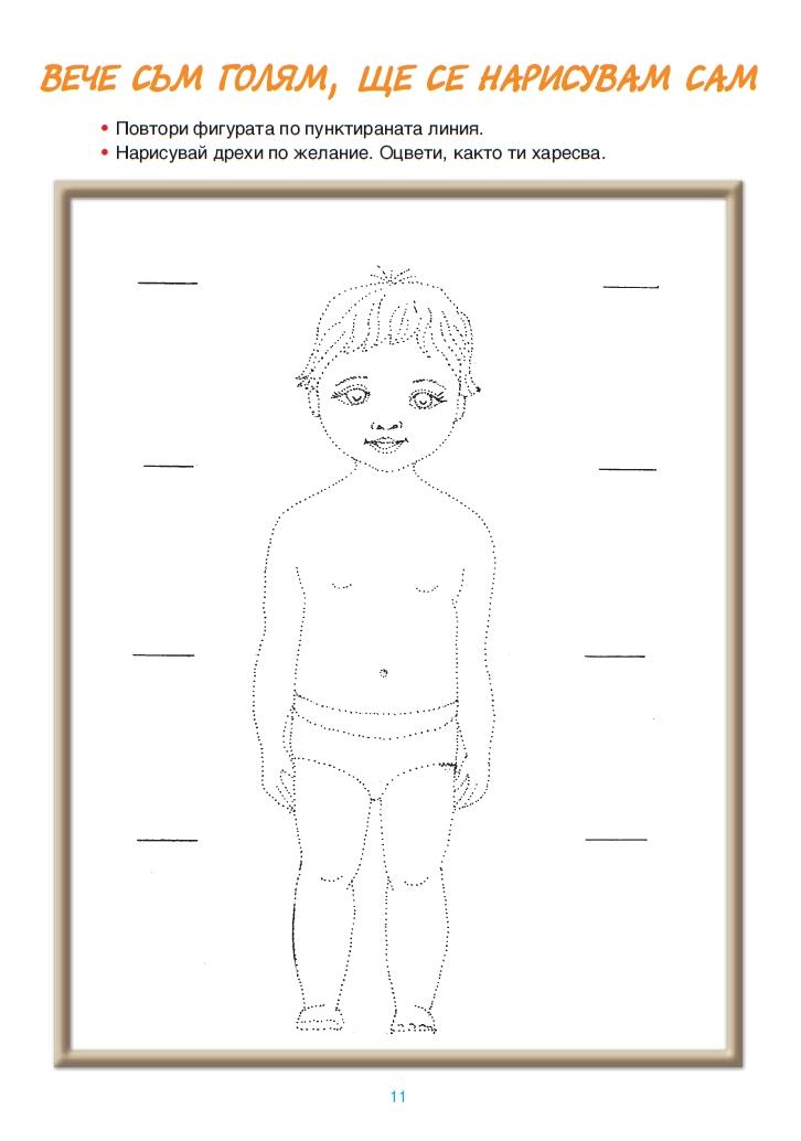 Слънчице в телце, част трета, стр. 11