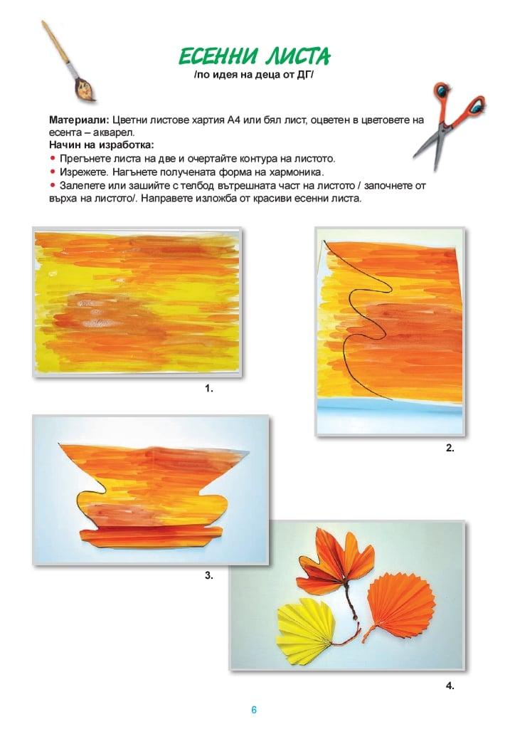 Слънчице в телце част трета, стр. 6