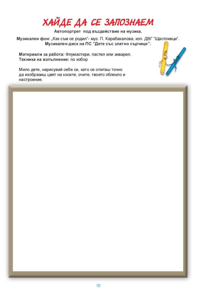 Слънчице в телце част трета, стр. 10