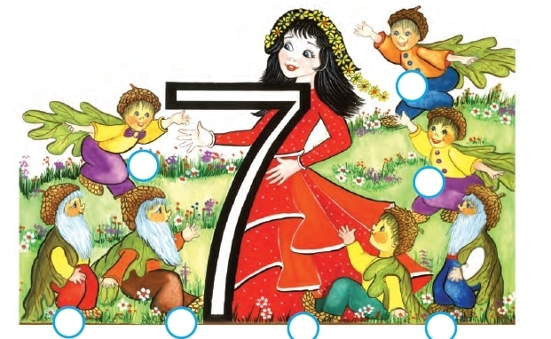 """ПС """"Дете със златно сърчице"""" илюстрация цифри"""