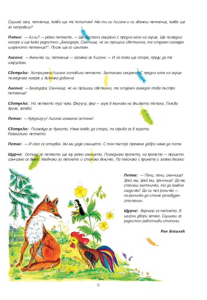 Бърборичка с пъргава ръчичка - страница 11