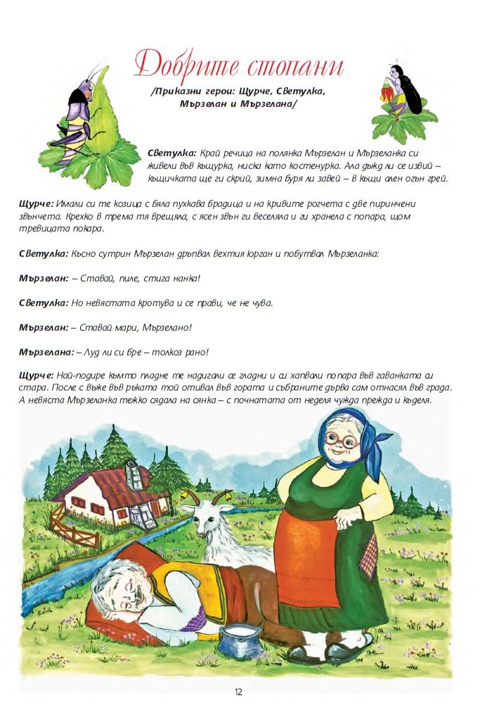 Бърборичка с пъргава ръчичка - страница 12