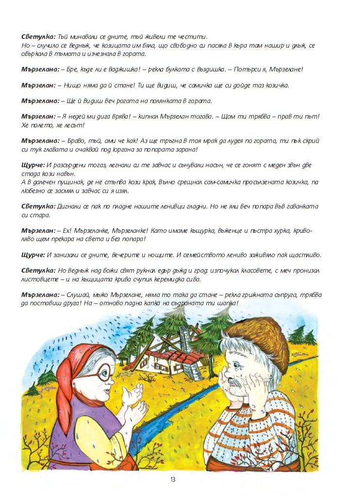 Бърборичка с пъргава ръчичка - страница 13
