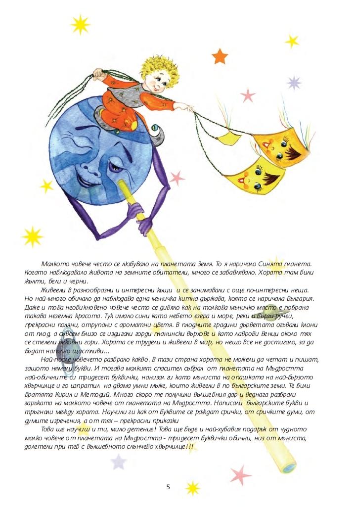 Бърборичка с пъргава ръчичка - страница 5