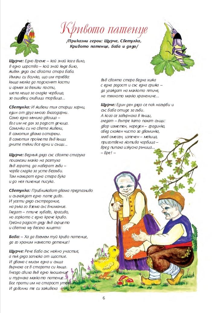 Бърборичка с пъргава ръчичка - страница 6