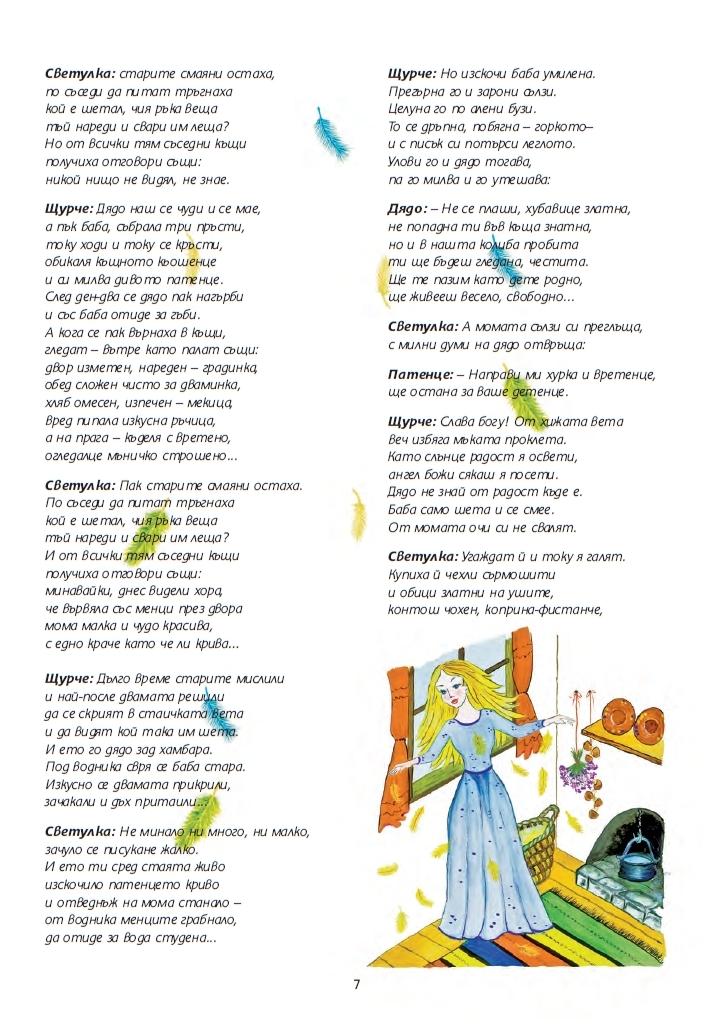 Бърборичка с пъргава ръчичка - страница 7