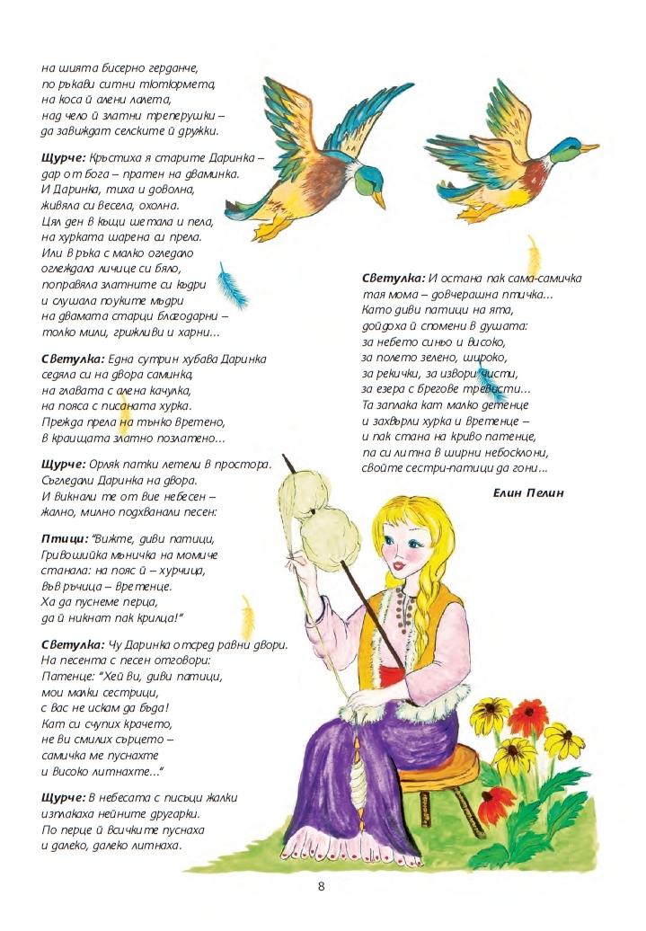 Бърборичка с пъргава ръчичка - страница 8
