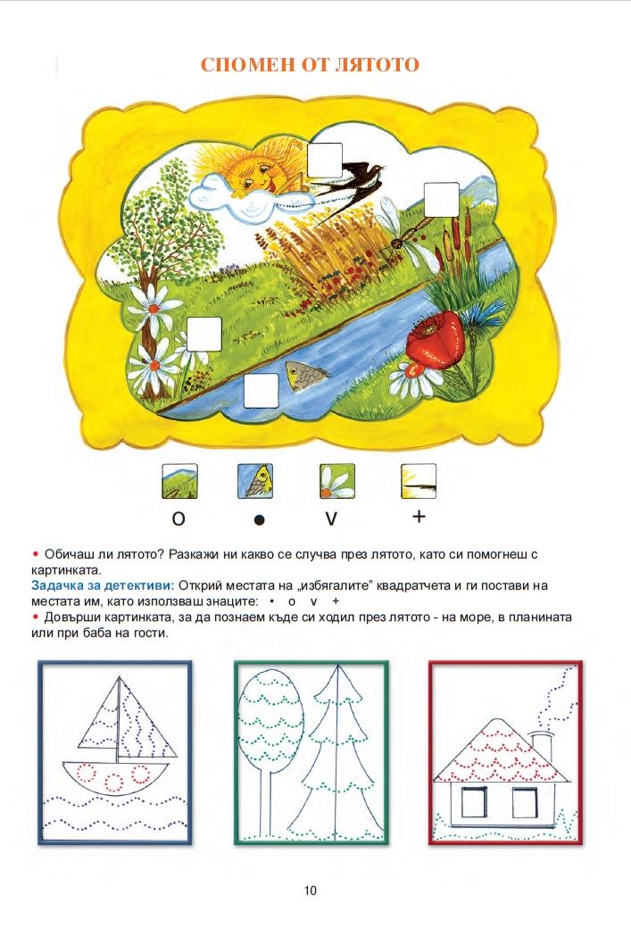 Слънчице в телце част първа, стр. 10
