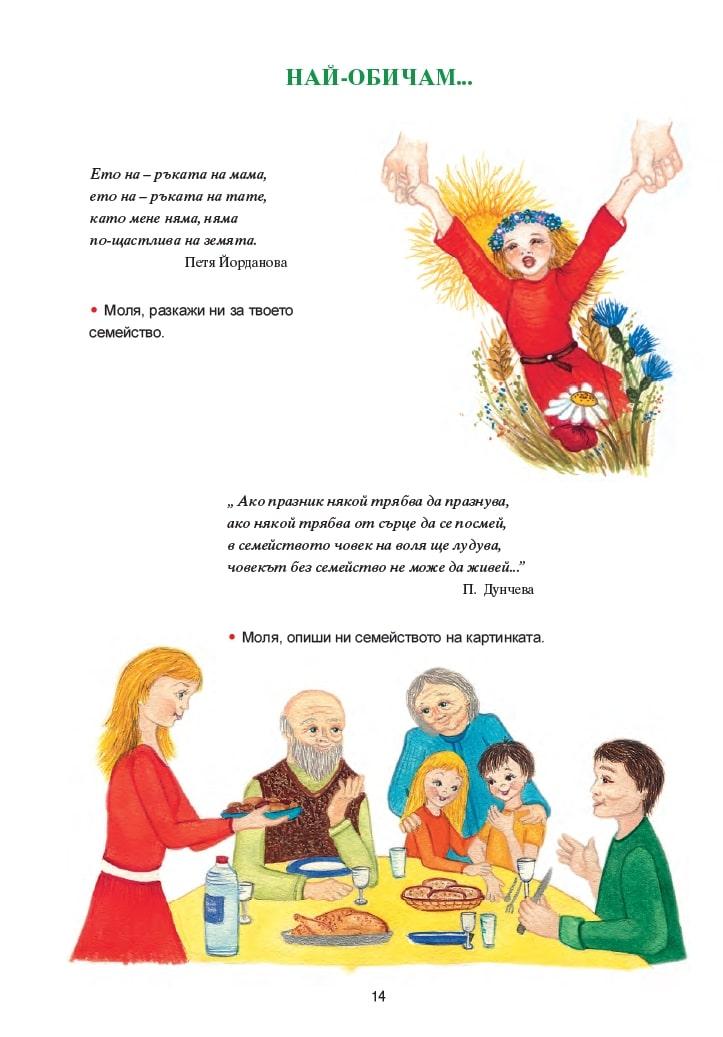 Слънчице в телце част първа, стр.14