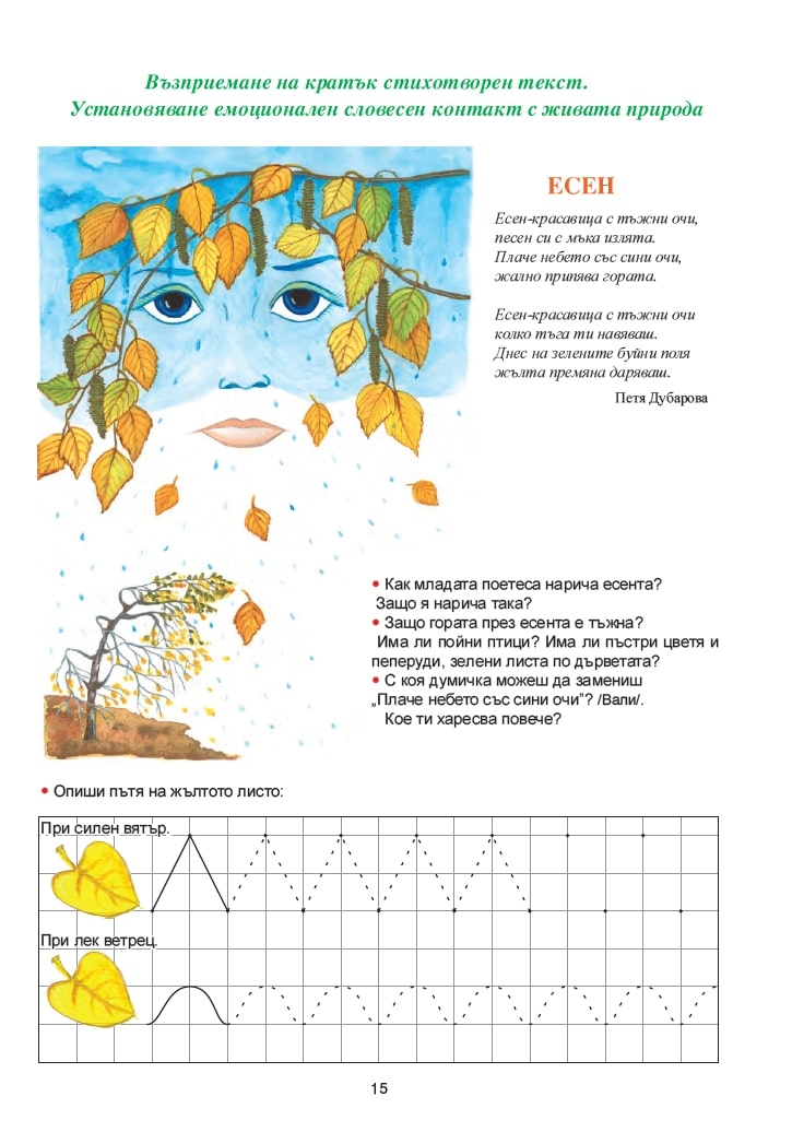 Слънчице в телце част първа, стр.15
