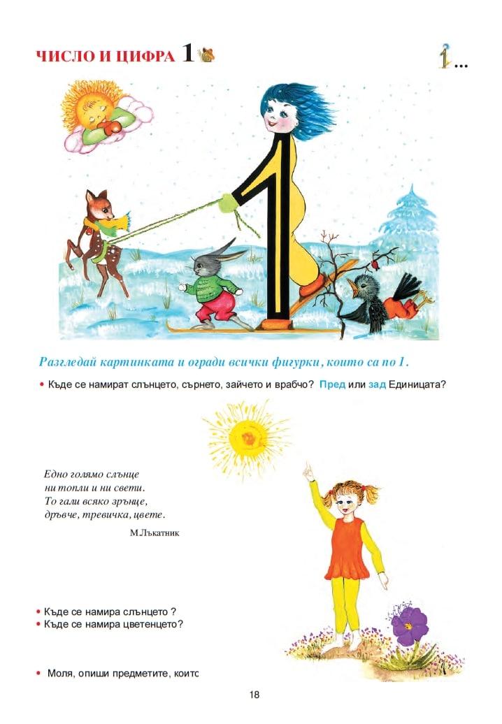 Слънчице в телце част първа, стр.18
