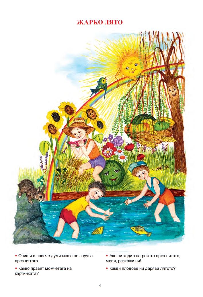 Слънчице в телце, част първа, стр. 4