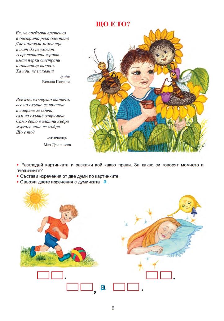 Слънчице в телце част първа, стр. 6