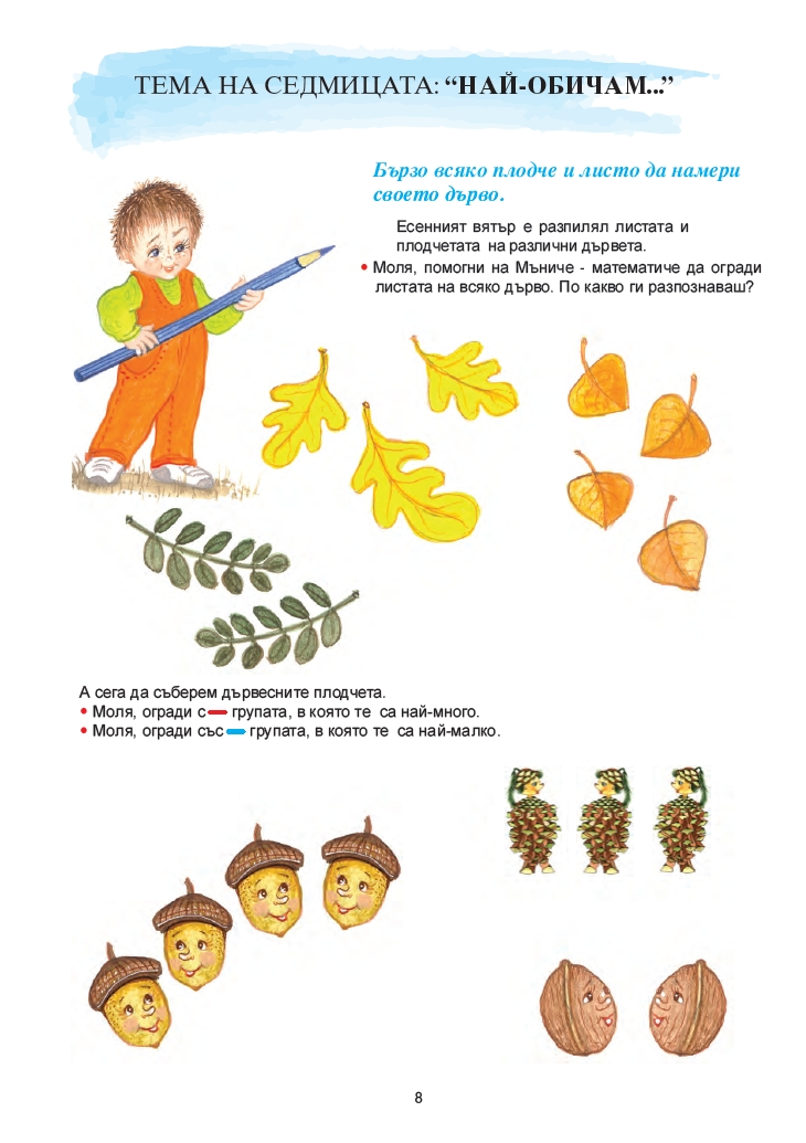 Слънчице в телце част първа, стр.8