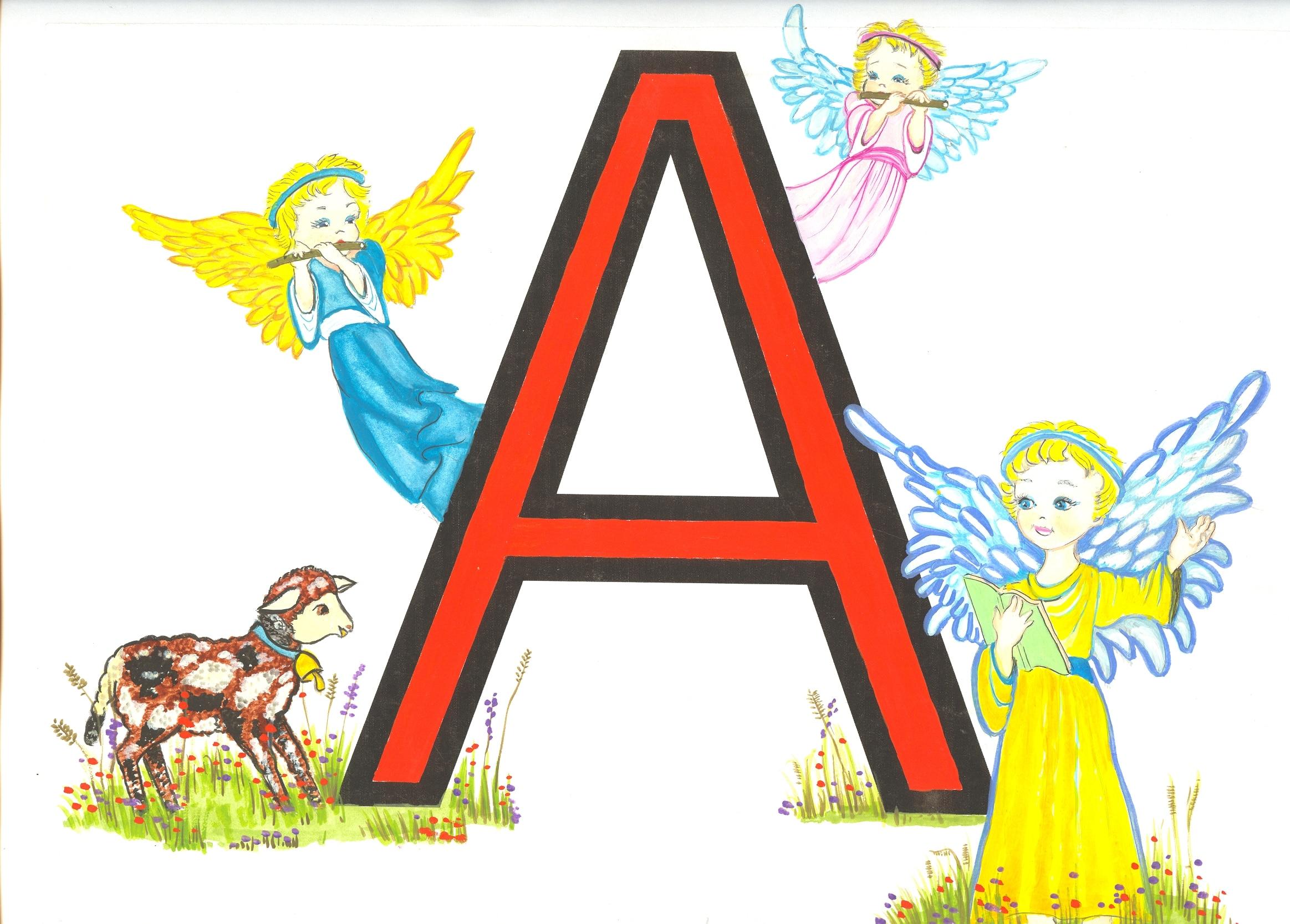 КАРТИННА АЗБУКА 1 - дидактичен материал буква А