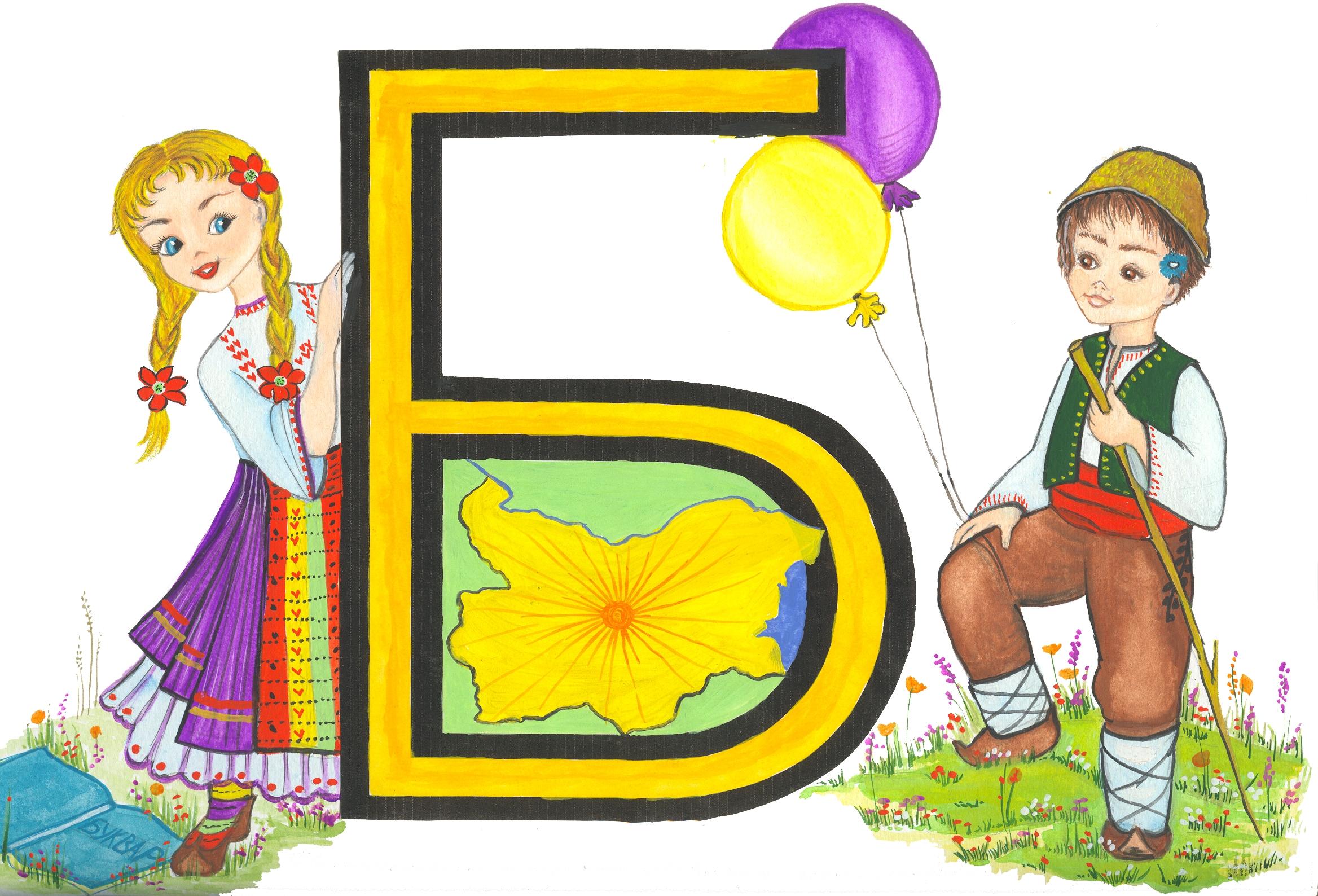 КАРТИННА АЗБУКА 1 - дидактичен материал буква Б
