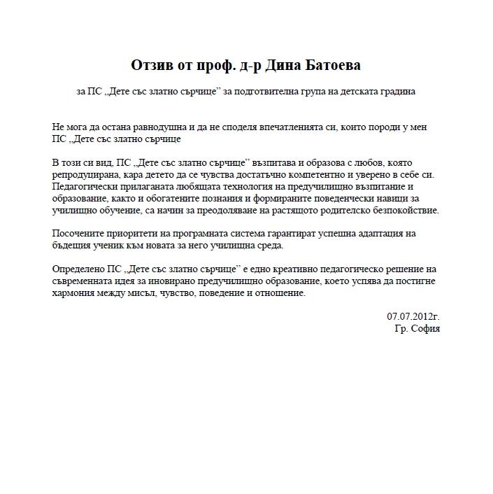 Отзив от проф. д-р Дина Батоева