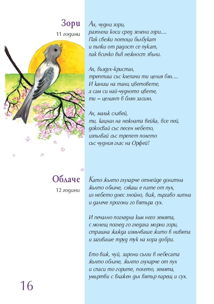 Петя Дубарова, Песъчинка от луната, стр. 16