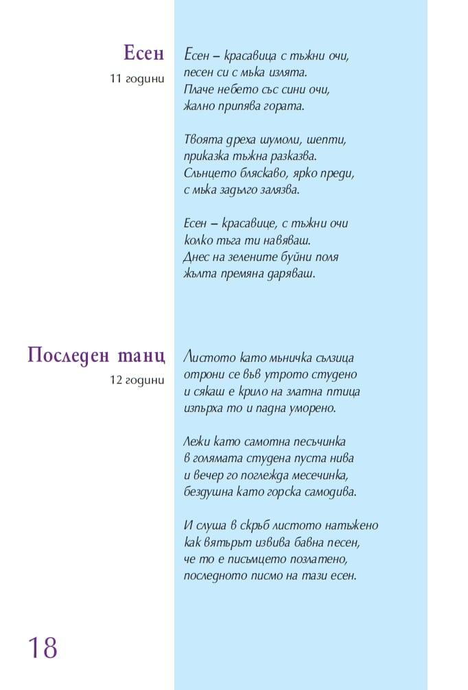 Петя Дубарова, Песъчинка от луната, стр. 18