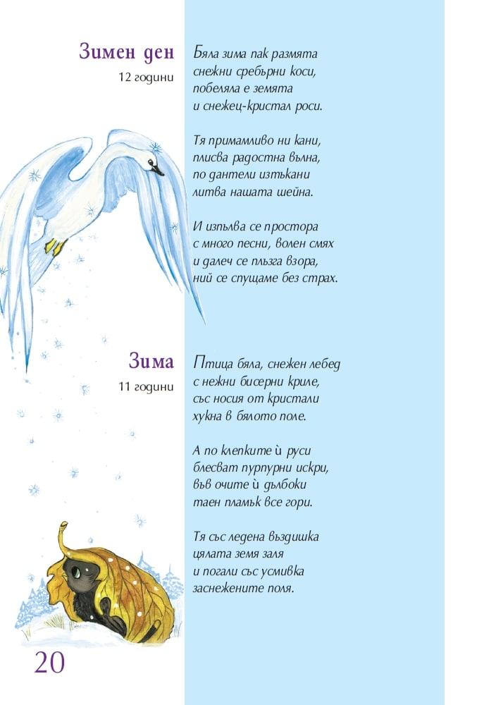 Петя Дубарова, Песъчинка от луната, стр. 20