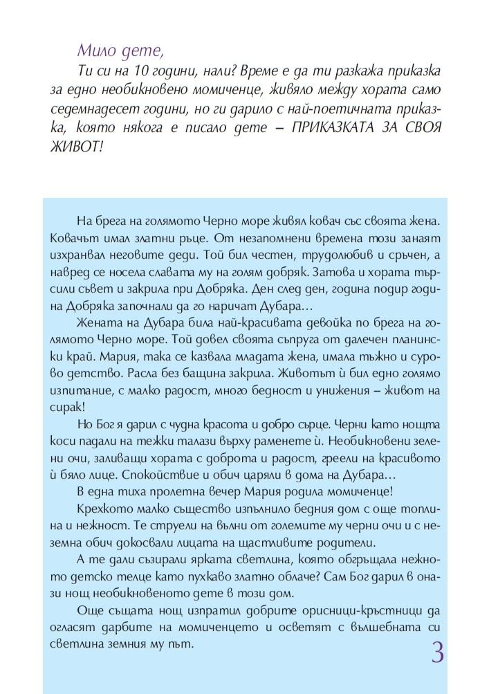 Петя Дубарова, Песъчинка от луната, стр. 3