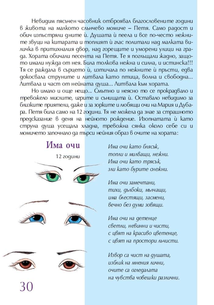 Петя Дубарова, Песъчинка от луната, стр. 30
