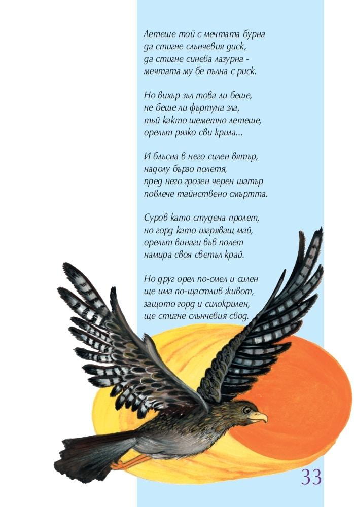Петя Дубарова, Песъчинка от луната, стр. 33