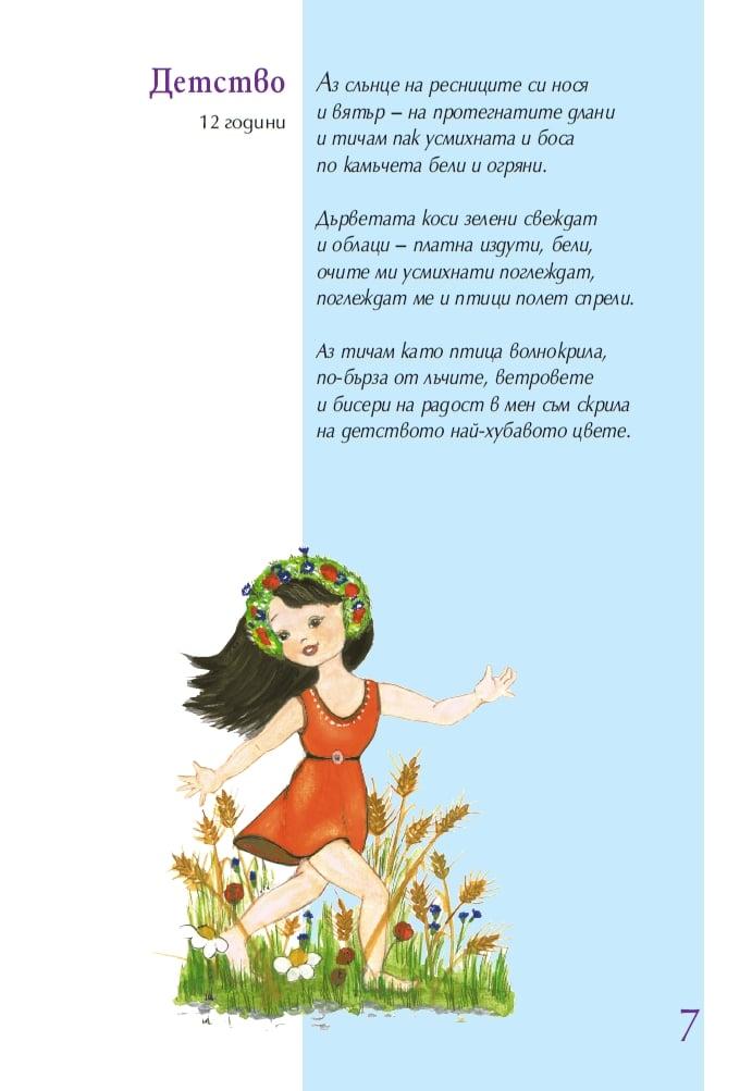 Петя Дубарова, Песъчинка от луната, стр. 7