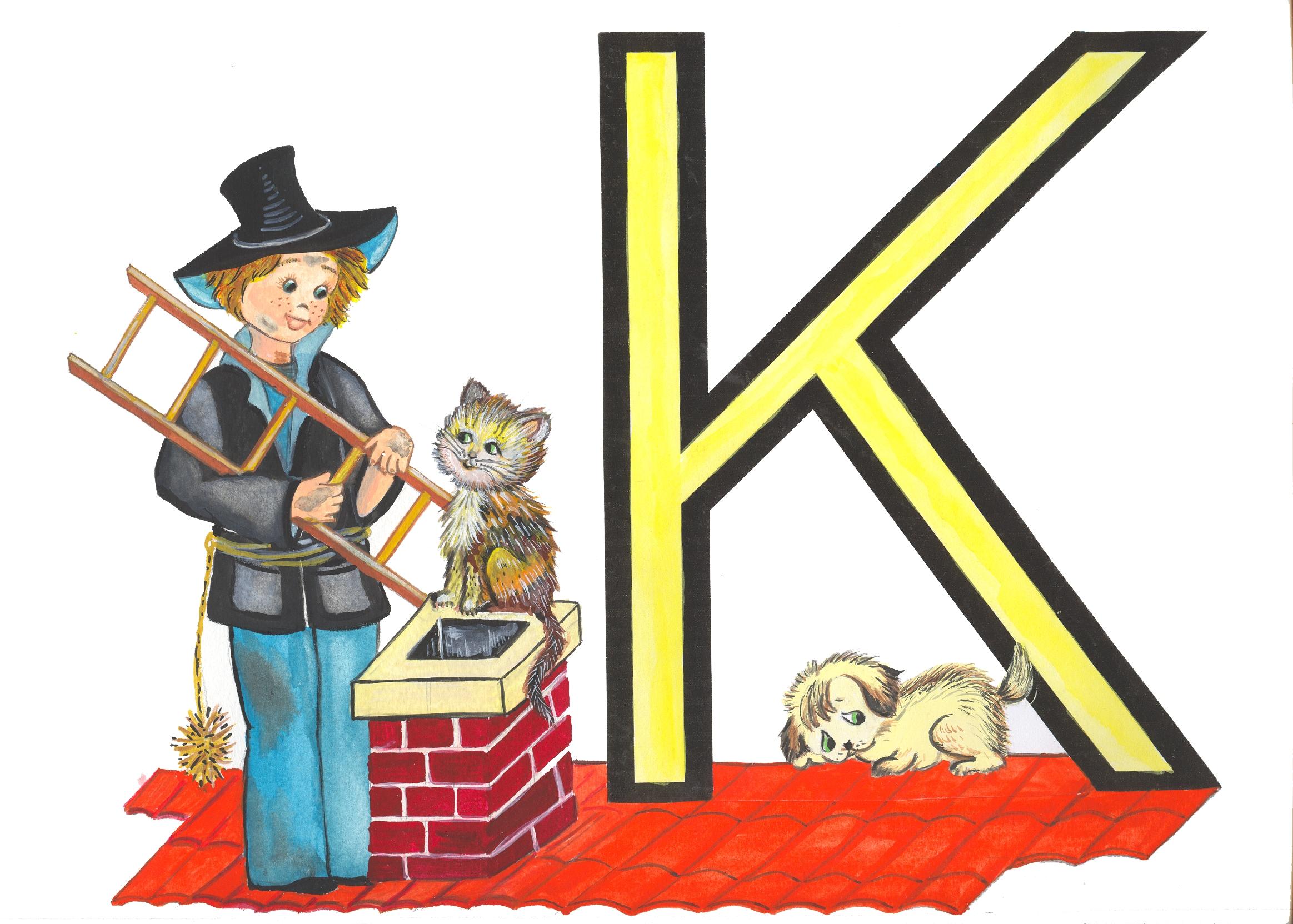 КАРТИННА АЗБУКА 1 - дидактичен материал буква К