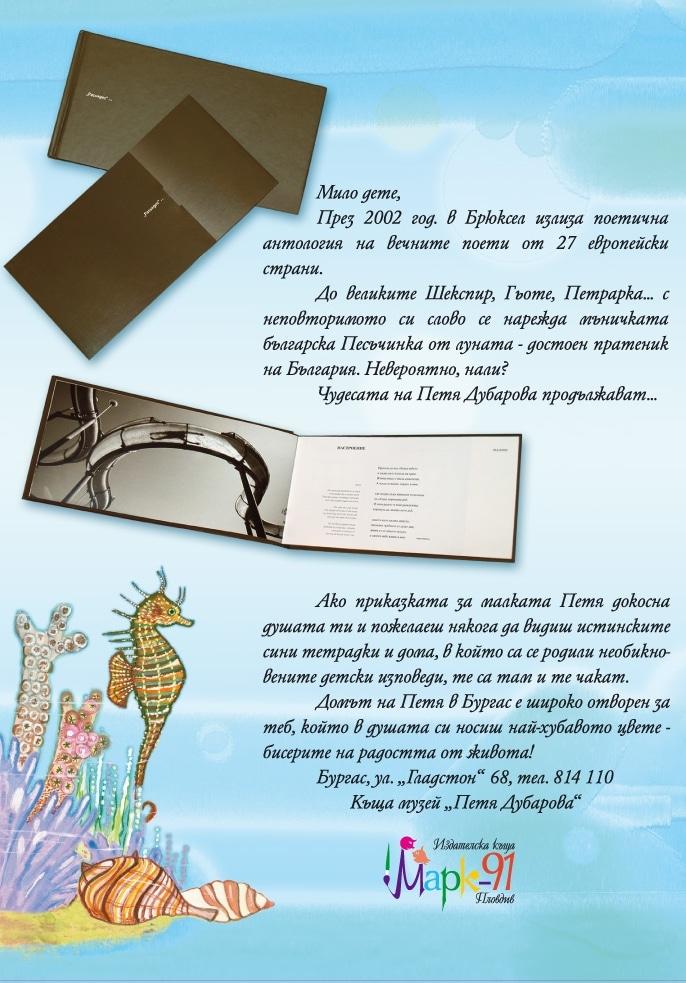 Петя Дубарова - задна корица