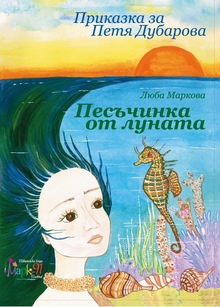 Петя Дубарова, Песъчинка от луната, предна корица
