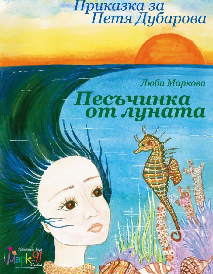 Приказка за Петя Дубарова, Песъчинка от луната, корица