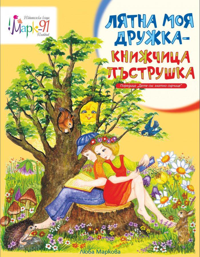 Лятна моя дружка - книжчица пъструшка